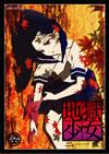 地獄少女 二籠(ふたこもり) 六 [DVD]
