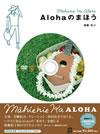 廣瀬裕子のしあわせになるDVD「Alohaのまほう」 [DVD] [2007/07/20発売]