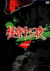 怪奇十三夜 DVD-BOX〈3枚組〉 [DVD] [2007/07/18発売]