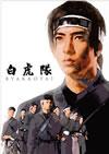 白虎隊 DVD-BOX〈3枚組〉 [DVD] [2007/08/22発売]