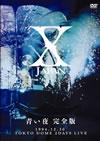 X JAPAN/青い夜 完全版〈2枚組〉 [DVD] [2007/07/25発売]