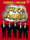 ドリフ大爆笑〜30周年記念★傑作大全集〜DVD-BOX