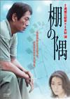 棚の隅 [DVD] [2007/09/07発売]