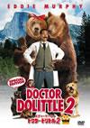 ドクター・ドリトル2 特別編〈2007年10月26日までの期間限定出荷〉 [DVD][廃盤]