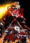 鴉-KARAS- 第四話 [DVD] [2007/08/24発売]