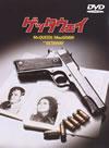 ゲッタウェイ〈2007年11月9日までの期間限定出荷〉 [DVD] [2007/09/07発売]