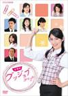 NHKドラマ グッジョブ good job〈2枚組〉 [DVD] [2007/08/24発売]
