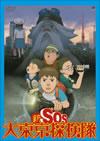 大友克洋原作の3Dアニメ『新SOS大東京探検隊』が公開