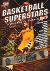 バスケットボール・スーパースターズ Vol.3 [DVD] [2007/08/24発売]