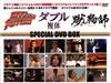「DIVE TO THE FUTURE ダイブ・トゥ・ザ・フューチャー」「ダブル 複体」「蹴鞠師」SPECIAL DVD BOX