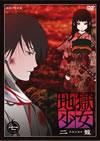 地獄少女 二籠(ふたこもり) 七 [DVD]