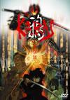 鴉-KARAS- 第伍話 [DVD] [2007/09/28発売]