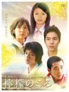 檸檬のころ〈2枚組〉 [DVD] [2007/09/27発売]