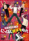 ザ・スパイダース にっぽん親不孝時代 [DVD] [2007/10/26発売]