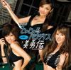 美勇伝/シングルV「じゃじゃ馬パラダイス」 [DVD] [2007/10/10発売]