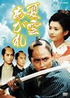 夏雲あがれ〈2枚組〉 [DVD] [2007/10/26発売]