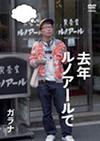 去年ルノアールで〜ガラナ〜 [DVD] [2007/10/26発売]