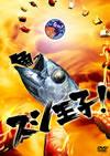 スシ王子! DVD-BOX〈5枚組〉 [DVD] [2008/01/18発売]