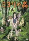 ミヨリの森 [DVD] [2007/12/07発売]