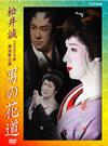松井誠/松井誠 2005年明治座公演 男の花道〈2枚組〉 [DVD] [2007/11/22発売]