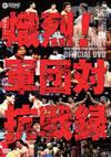 新日本プロレス創立35周年記念DVD 熾烈!!軍団対抗戦録 [DVD] [2007/11/30発売]