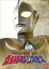 クライマックス・ストーリーズ ウルトラマンコスモス [DVD] [2008/02/22発売]