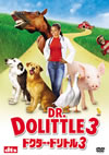 ドクター・ドリトル3〈2008年2月29日までの期間限定出荷〉 [DVD][廃盤]