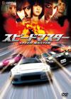スピードマスター プレミアム・エディション〈2枚組〉 [DVD] [2007/12/21発売]