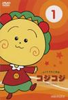 さくらももこ劇場 コジコジ〜COJI-COJI〜VOL.1 [DVD]