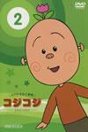 さくらももこ劇場 コジコジ〜COJI-COJI〜VOL.2 [DVD]