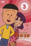 さくらももこ劇場 コジコジ〜COJI-COJI〜VOL.3 [DVD]