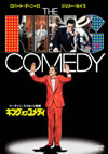キング・オブ・コメディ〈2008年3月28日までの期間限定出荷〉 [DVD] [2007/12/19発売]