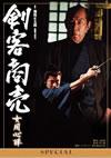 剣客商売スペシャル 女用心棒 [DVD] [2008/01/30発売]