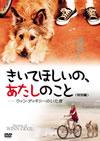 きいてほしいの、あたしのこと--ウィン・ディキシーのいた夏 特別編〈初回生産限定〉 [DVD] [2007/12/21発売]