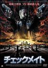 チェックメイト [DVD] [2008/02/02発売]