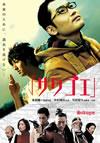 サクゴエ [DVD] [2008/02/22発売]