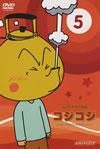 さくらももこ劇場 コジコジ〜COJI-COJI〜VOL.5 [DVD]