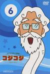 さくらももこ劇場 コジコジ〜COJI-COJI〜VOL.6 [DVD]