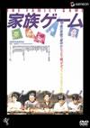 家族ゲーム [DVD] [2008/01/25発売]