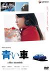 青い車 スタンダード・エディション [DVD] [2008/02/27発売]