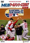 MLB ワールドシリーズ2007 総集編 [DVD] [2008/02/08発売]