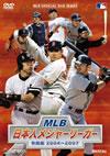 MLB 日本人メジャーリーガー 熱闘譜2004〜2007 [DVD] [2008/02/22発売]