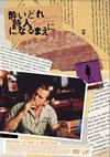 酔いどれ詩人になるまえに [DVD] [2008/02/27発売]