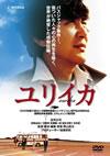 EUREKA ユリイカ [DVD] [2008/02/27発売]