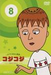 さくらももこ劇場 コジコジ〜COJI-COJI〜VOL.8 [DVD]