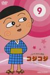 さくらももこ劇場 コジコジ〜COJI-COJI〜VOL.9 [DVD]