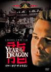 イヤー・オブ・ザ・ドラゴン〈初回生産限定〉 [DVD] [2008/03/05発売]