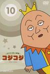 さくらももこ劇場 コジコジ〜COJI-COJI〜VOL.10 [DVD]