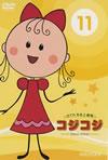 さくらももこ劇場 コジコジ〜COJI-COJI〜VOL.11 [DVD]