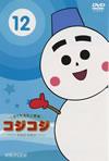 さくらももこ劇場 コジコジ〜COJI-COJI〜VOL.12 [DVD]